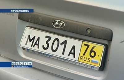 В России начали внедрять транзитные номера нового образца