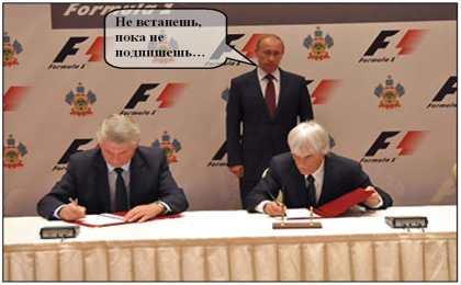 Гран-при России: контракт подписан!