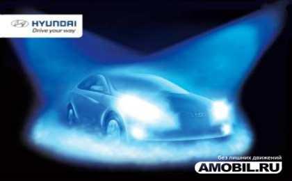 Новую модель Hyundai для России покажут на Московском автосалоне