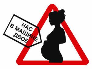 Вся беременность за рулём