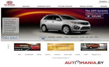 Компания Kia будет торговать машинами через eBay